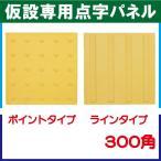 仮設専用 点字パネル 300角 入数:1枚 種類:ポイント・ライン