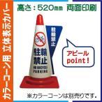 カラーコーン用立体表示カバー DD-04「駐輪禁止」<他の商品との同梱不可>