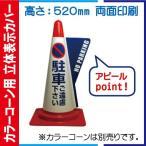 カラーコーン用立体表示カバー DD-06「駐車ご遠慮下さい」 <他の商品との同梱不可>