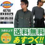 ディッキーズ つなぎ 長袖 メンズ 48799 (サイズ保証)