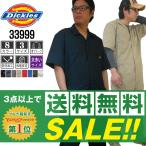 ショッピングディッキーズ ディッキーズ つなぎ 半袖 3399 セール (3着送料無料+交換保証)