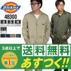 ディッキーズ つなぎ 長袖 48300 綿 春秋冬用 (サイズ保証)