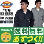 ディッキーズ つなぎ 長袖 48799 (サイズ保証)