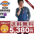 (アウトレット) ディッキーズ オーバーオール デニム 83294 大きいサイズ (サイズ保証)