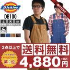 (アウトレット) ディッキーズ オーバーオール ブラウン DB100 (サイズ保証)