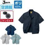空調服 セット (ファンセット) Jawin ジャウィン 半袖 ブルゾン 帯電防止 54010
