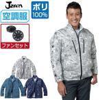 空調服 セット (ファンセット) Jawin ジャウィン 長袖 ジャケット ポリエステル100% 54050