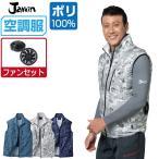 空調服 セット (ファンセット) Jawin ジャウィン ベスト ポリエステル100% 54060