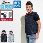 空調服 セット (電池式セット) Jawin ジャウィン ベスト フード付 ポリエステル100% 54120