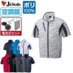 空調服 セット(電池式セット) Jichodo 自重堂 半袖 ジャケット 撥水 ポリエステル100% 87070