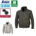 空調服 セット (ファンセット) ジーベック 長袖 ブルゾン 吸汗速乾 現場服 綿100% XE98002