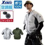 空調服 セット (ファンセット) ジーベック 迷彩 半袖 ブルゾン 透湿 撥水 ポリエステル100% XE98006