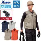 空調服 セット (ファンセット) ジーベック ベスト 膨らみ軽減 ポリエステル100% XE98011