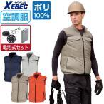 空調服 ベスト XE98011