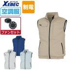 空調服 セット (ファンセット) ジーベック 制電 ベスト JIS適合品 膨らみ軽減 帯電防止 XE98014