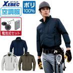 空調服 セット (電池式セット) ジーベック 長袖 ブルゾン 膨らみ軽減 撥水 遮熱 ポリエステル100% XE98015