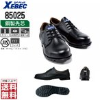 ジーベック 安全靴 革靴 JIS規格 耐油 85025 先芯入り セーフティーシューズ おしゃれ