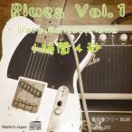 店舗様向け 著作権フリーBGM ブルース Vol.1 1時間4秒 癒しの音楽 ヒーリングミュージック