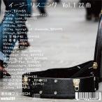 店舗様向け 著作権フリーBGM YOUTUBEや映像用に イージーリスニングVol.1 22曲