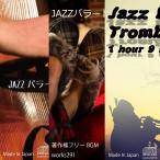 店舗様向け 著作権フリーBGM Jazzバラード Vol.1.2.3   3枚セット