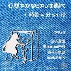 【店舗様向け 著作権フリーBGM】心穏やかなピアノの調べ 1時間4分51秒 癒しの音楽【送料無料】