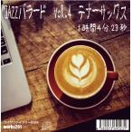 ��Ź������ ����եBGM��JAZZ�Х顼��Vol.4 �ƥʡ����å��� 1����4ʬ23�� �����β��ڡ�����̵����