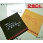 好きなメッセージ刺繍入り ハンドタオルプレゼント用(ハンカチサイズ) 3行36文字まで メール便対応 簡易ラッピング