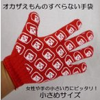 オカザえもんのすべらない手袋 小さめサイズ
