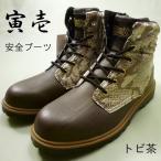 寅壱 0179-961 寅壱ブーツ(セーフティーシューズ)