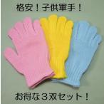 Yahoo!ワークショップコンドーセール品 子供軍手(カラー) 純綿 お得な3双パック