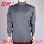 Yahoo!ワークショップコンドー在庫処分セール品 自重堂(Mr.JIC) 長袖ハイネックシャツ (M〜LL)