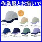 帽子/キャップ/作業帽子/作業服/作業着/ワークキャップ/男女兼用 ポリエステル65%・綿35%(ai-AZ-8618)