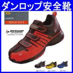 安全靴/作業靴/ダンロップ/DUNLOP/安全スニーカー/マジック/作業服 甲被:ナイロンメッシュ・合成皮革(bi-ST302)