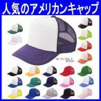 帽子 キャップ 作業帽子 作業用 作業服 作業着 アメリカンキャップ CAP ポリエステル100%(bo-MC6615)