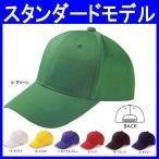 帽子 キャップ 作業帽子 作業用 作業服 作業着 リーズナブルキャップ ポリエステル65%・綿35%(bo-MC6617)