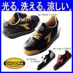 安全靴/作業靴/ディアドラ/DIADORA/スニーカー/キングフィッシャー 甲被:人工皮革・メッシュ(do-KINGFISHER)