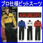 つなぎ服 ツナギ服 作業服 作業着 秋冬 長袖 ピットスーツ KR-CIRCUIT 綿100%(k-KR6)の画像