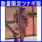 つなぎ服 / ツナギ服 / 作業服 / 作業着 / 長袖 / ヒッコリー / デニム 綿100%(ksz-1610)