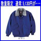 防寒服/防寒着/防寒カラーパイロットジャンパー/作業服/作業着 表:ポリエステル100%(ksz-7003)