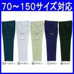 作業服 作業着 秋冬 ワンタックカーゴパンツ ズボン 大きいサイズ ポリエステル100%(ku-35098)