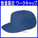 帽子 / キャップ / 作業服 / ワークキャップ / 男女兼用 ポリエステル65%・綿35%(lsz-AZ-8617)