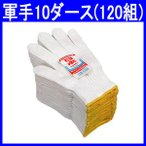 ot-1 【10ダース(120組)】軍手(ポリエステル・綿 他) 作業用手袋・作業手袋・作業服・作業着