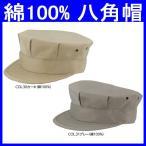 帽子 / キャップ / 作業帽子 / 作業用 / 作業服 / 作業着 / バイヤスエン八方型 / 八角帽 / 工場 綿100%(ra-1030)