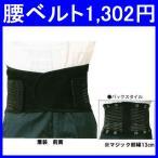 si-66 腰ベルト(ポリエステル 他) 骨盤矯正・腰痛防止・ぎっくり腰・作業服・作業着
