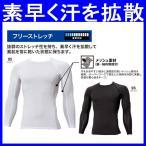 to-84105 ロングスリーブシャツ(ポリエステル88%ポリウレタン12%) 高機能インナー・マッスルサポート