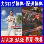 【無料】春夏・秋冬/作業服・作業着カタログ請求(ATACK BASE、アタックベース) wg-at01