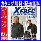 【無料】冬/防寒服・防寒着カタログ請求(XEBEC、ジーベック) wg-xe08