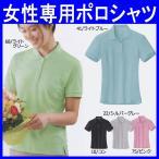 女性用 レディス半袖ポロシャツ レディース 作業服 作