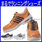 安全靴/セフティシューズ/XEBEC/ジーベック/エアクッション/作業服 甲被:合成皮革+メッシュ(xe-85124)