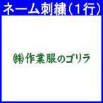 z-sishu-1 ネーム刺繍(1行) 作業服・つなぎ服の名入れ・社名刺繍・氏名刺繍・名前刺繍